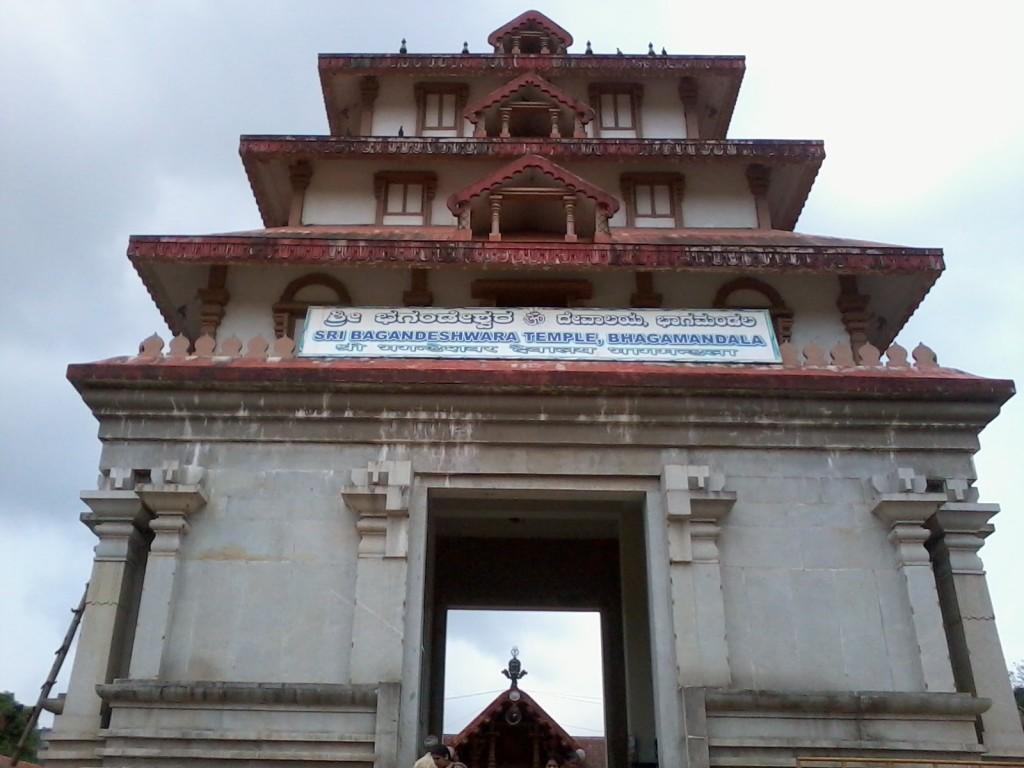 Madikeri Bhagamandala